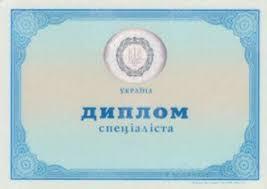 Купит качественный диплом ru Купит качественный диплом 3