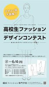 高校生ファッションデザインコンテスト2018のご案内織田ファッション