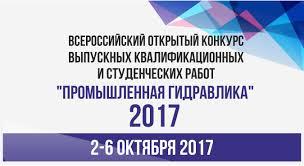 НПС РПГО Конкурс О конкурсе О конкурсе