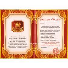 Поздравительные Дипломы  Поздравительный Диплом Юбилей 70 лет gk 52043