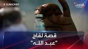 """قصة تسمية اللقاح الكوبي بـ""""عبدالله"""" - YouTube"""