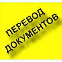 Услуги переводчиков набор текста Кременчуг сервис объявлений  ОЧЕНЬ БЫСТРЫЙ ПЕРЕВОД Английский Русский Украинский