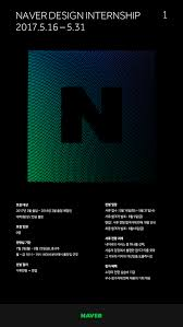 Naver Design Internship