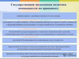 Презентация на тему l o g o Молодежная политика Республики  10 Государственная молодежная политика