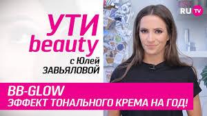BB-glow. <b>Эффект тонального крема</b> на год! | Ути-Beauty. Выпуск 60