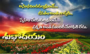 Good Morning Quote 24 Wonderful Telugu Good Morning Quotes Wishes Sms Legendary Quotes