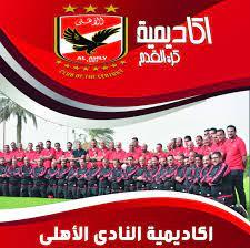 أكاديمية النادى الأهلى المصرى لكرة القدم - Home