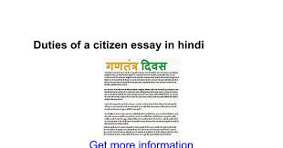 duties of a citizen essay in hindi google docs
