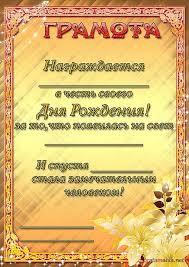 Грамота женщине для поздравления с днем рождения Территория  Грамота женщине для поздравления с днем рождения