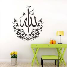 Wall Decor Sticker High Quality Islamic Design Home Wall Stickers 516 Art Vinyl