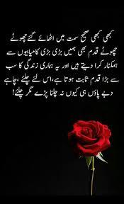 Pin By Mahek Mahi On Sehrmahekimissyu Urdu Quotes Love Poetry