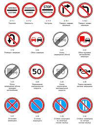 Знаки дорожного движения года с пояснениями 6