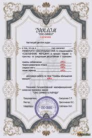 Дипломы и грамоты Скачать дипломы Скачать грамоту Бесплатно  Диплом для мужчины с шуточным оформлением Секс символ