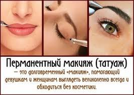 перманентный макияж бровей волосковой техникой фото и отзывы клиенток