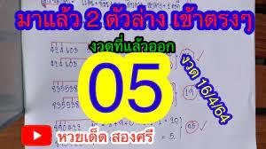 มาแล้ว 2 ตัวล่างตรงๆ 1 ชุด ไม่ต้องกลับ (สูตร ที่ 1 ) คำนวนเลขสูตรเข้าตรงๆ 16/04/64  | หวยเด็ด สองศรี - YouTube
