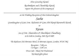 our wording templates madhurash Content For Wedding Card reception ceremony wordings content for wedding cards for friends