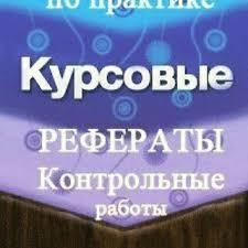 Дипломные курсовые и другие работы для студентов по городу Бишкек  Дипломные курсовые и другие работы для студентов по городу Бишкек на в Кок Ой