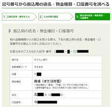 ゆうちょ 銀行 支店 番号 検索