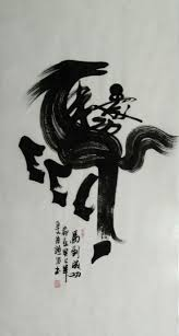 51 best chinese calligraphy images