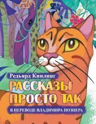 """Книга: """"<b>Рассказы</b> просто так в переводе В.Познера (+CD ..."""