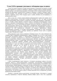 Устав ООН и принцип уважения и соблюдения прав человека реферат по  Устав ООН и принцип уважения и соблюдения прав человека реферат по праву скачать бесплатно государство международные