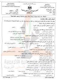 امتحان اللغة العربية ورقة ثانية... - شبكة فلسطين التربوية