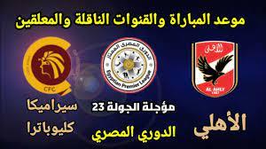 موعد مباراة الأهلي وسيراميكا كليوباترا في الدوري المصري الجولة 23 - YouTube