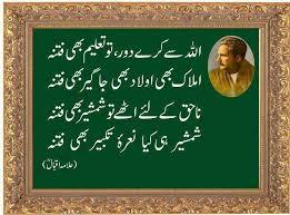 Allama Iqbal Biography & Poetry - Webjazba | Science & Technology, Islam,  Urdu-English Dictionary, Events