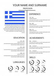 Greek Templates Download Cv Template Horizons Bulgaria