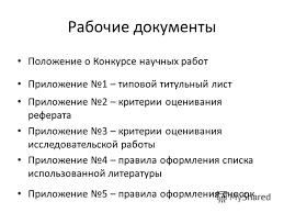Презентация на тему Структура Конкурса i тур заочное  34 Рабочие документы