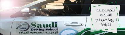 المدرسة السعودية للقيادة