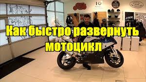 Как быстро развернуть мотоцикл и не сломать <b>боковую</b> подставку