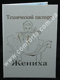 Технический паспорт жениха шуточный свадебный диплом  1477 Технический паспорт жениха шуточный свадебный диплом купить опт и розница Киев