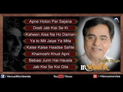 jagjit singh ghazals lyrics in hindi