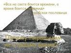 Все бояться время a время пирамид почему