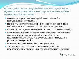 Презентация на тему Консультационная лекция ЭЛЕМЕНТЫ  4 В соответствии