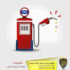 Aryan Lubricant.Yemen - #معلومة_Aryan بعض المعلومات عن وقود البنزين البنزين  Benzene هو سائل قابل للاشتعال، وله رائحة ، وهو سائل عديم اللون في الأصل لكن  يتم إضافة بعض المواد إليه ليتغير لونه