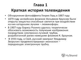 Презентация на тему Реферат Тема Телевизоры Их классификация  3 Глава 1 Краткая история телевидения