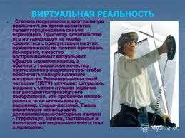 Презентация на тему Виртуальная реальность Выполнила Выполнила  5 ВИРТУАЛЬНАЯ РЕАЛЬНОСТЬ