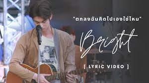 Bright Vachirawit - ตกลงฉันคิดไปเองใช่ไหม (OST. 2gether The Series) Lyrics  [TH/ROM/ENG] - YouTube