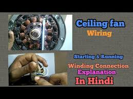 ceiling fan connection starting running winding detail wiring explanation in hindi
