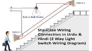 2 way light switch wiring and lighting switching diagram Light Switch Wiring Diagram 2 Switches 2 Lights 2 way light switch wiring and lighting switching diagram light switch wiring diagram 2 switches 2 lights pdf