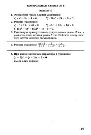 Александрова контрольные работы по алгебре класс читать онлайн