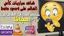 Image result for سيرفر iptv كاس العالم