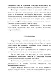 Декан НН Отчет по производственной практике в агентстве  Отчет по практике в агентстве недвижимости