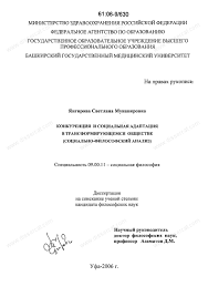 Диссертация на тему Конкуренция и социальная адаптация в  Диссертация и автореферат на тему Конкуренция и социальная адаптация в трансформирующемся обществе социально