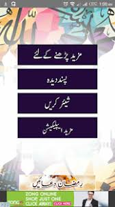 Books Urdu Android amp; Apps And Mac 1 For Download - Apk Windows In Reference Free Pc Aqwal-e-zareen