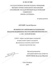 наследование недвижимого имущества диссертация Портал правовой   наследование недвижимого имущества диссертация фото 4