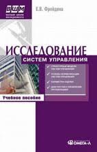 Исследование систем управления Фрейдина Е В Учебное пособие