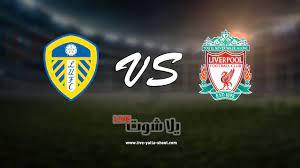 نتيجة مباراة ليفربول وليدز يونايتد اليوم 12-09-2021 في الدوري الإنجليزي